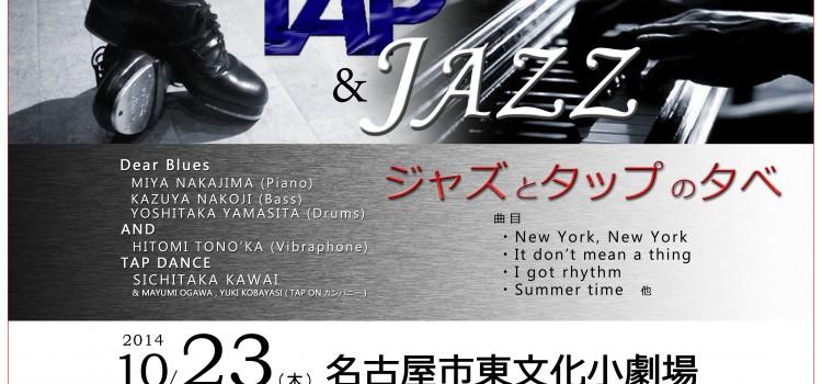 10/23「ジャズとタップの夕べ」 TAP & JAZZ 名古屋芸術祭2014