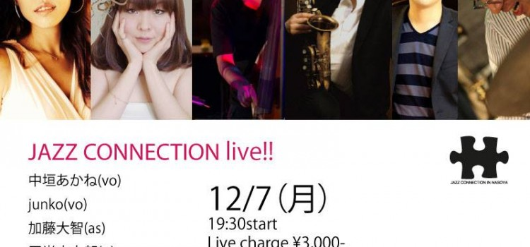 12/7 Jazz Connection Band @ Jazz INN Lovely