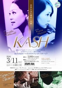 Prismstage_KASH2016_表ol