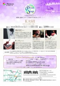 Prismstage_KASH2016_裏_ol