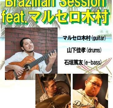 4/15 Brazilian Session feat. マルセロ木村