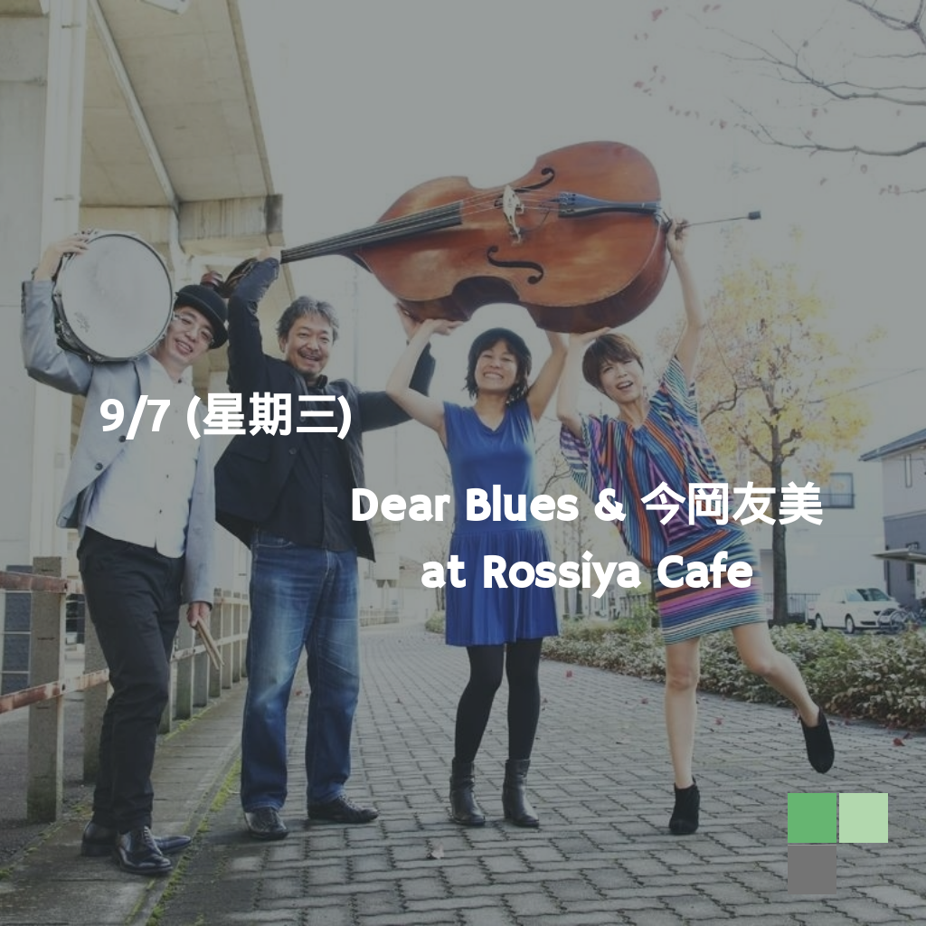 Dear Blues & 今岡友美 at Rossiya Cafe