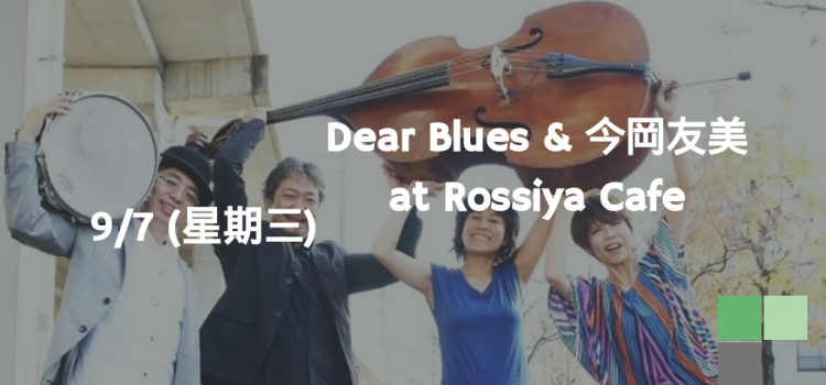 Dear Blues & 今岡友美 at 台北 Cafe Rossiya