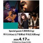 4/17 18 平光広太郎オルガンカルテット