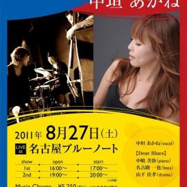 名古屋 Blue Note に出演します。