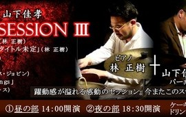 3/25 林正樹+山下佳孝 SUPER SESSION III