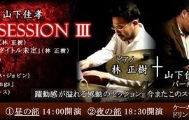 3/25 林正樹+山下佳孝 SUPER SESSION III