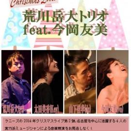 Mr.Kenny's Christmas Live 荒川岳大トリオ feat.今岡友美