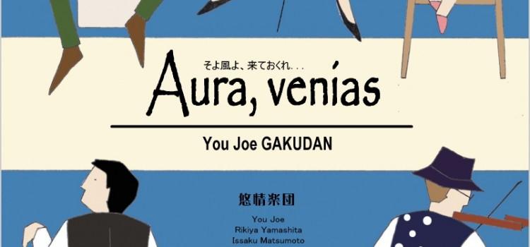 悠情楽団 Aura, venias (そよ風よ、来ておくれ) アルバムリリース
