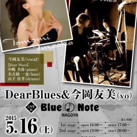 5/16 DearBlues&今岡友美 @ Blue Note NAGOYA