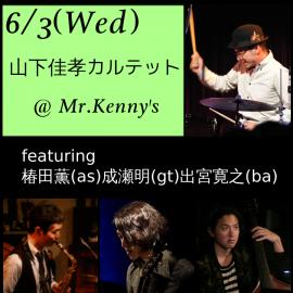 6/3 山下佳孝カルテット @ Mr. Kenny's