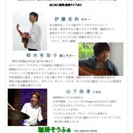10/24 柿木有加子 + 伊藤史和 Duo @珈琲 そうふぁ