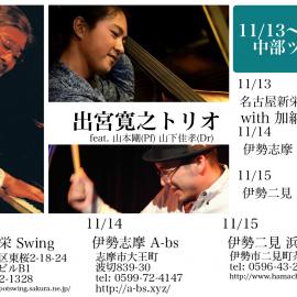 11/13 – 11/15 出宮寛之トリオ 中部ツアー