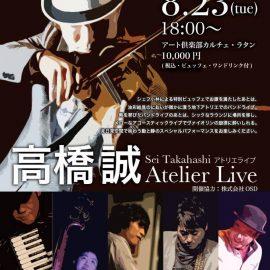 8/23 高橋誠アトリエライブ