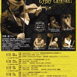 高橋誠「Gypsy Caravan」ツアー