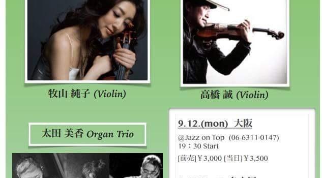 2Violins & Organ Trio プチツアー
