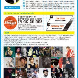 名古屋 駅西音楽祭 2017