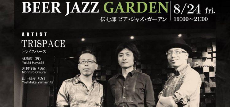 TRISPACE @ 伝七邸 ビア・ジャズ・ガーデン