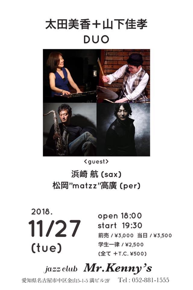 11/27 太田美香 山下佳孝 Duo with Special Guest at Mr Kenny's