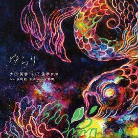 太田美香+山下佳孝DUO アルバム「ゆらり」先行発売ライブ