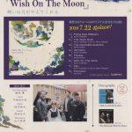 Wish-On-The-Moon-フライヤー