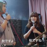 早川ふみ&中川聡子 2alto session 生配信ライブ ありがとうございました!