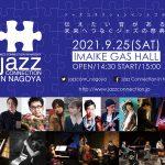 Jazz Connection in NAGOYA 2021 開催します
